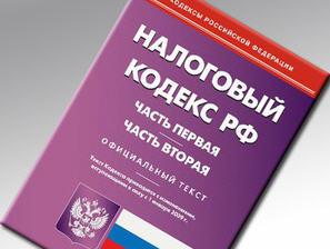 228 статья налогового кодекса рф