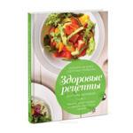 """Подарочная книга """"Здоровые рецепты доктора Ионовой. Как есть, чтобы похудеть и сохранить стройность навсегда"""""""